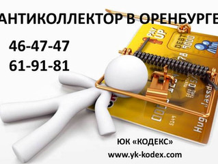 Антиколлектор в Оренбурге: Размеры штрафов для МФО увеличатся!