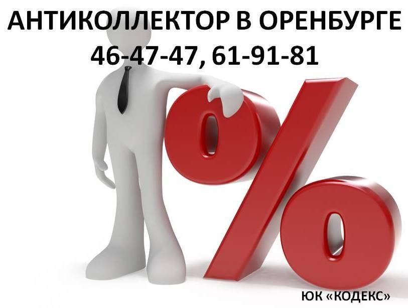 юристы оренбург, антиколлектор оренбург, юридисечкая помощь должникам оренбург, юк кодекс оренбург