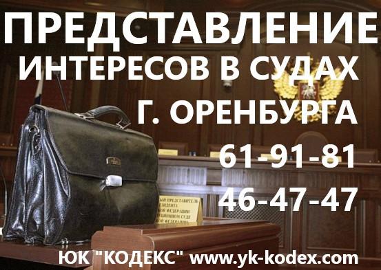 юристы Оренбург