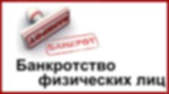 банкротство физичсеких лиц граждан в оренбурге, юристы в оренбурге