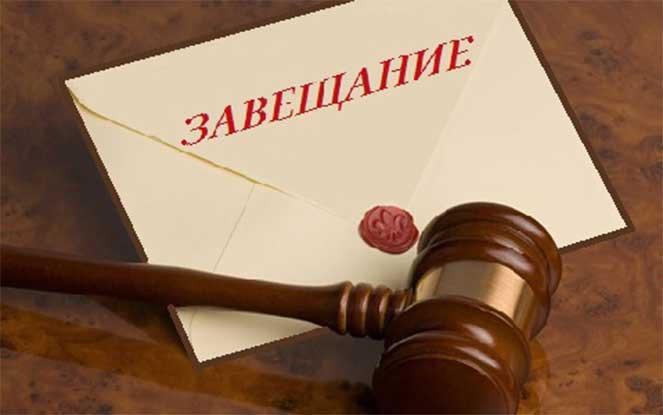 юристы в Оренбурге, завещание