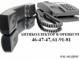 Антиколлектор в Оренбурге – «Скажем, нет «телефонному террору» со стороны коллекторов!»
