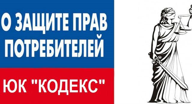 юристы оренбург, защита прав потребителей, юк кодекс оренбург