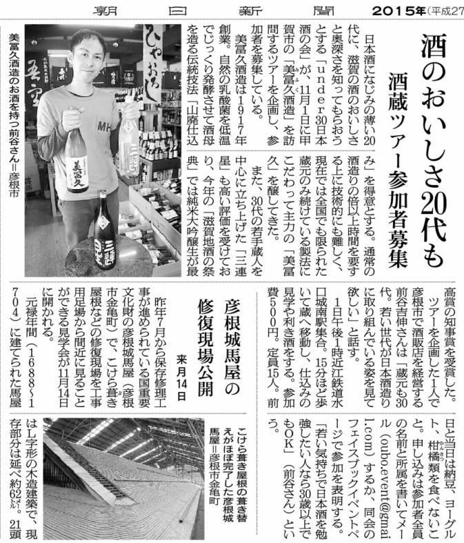 Under30 日本酒の会 #2