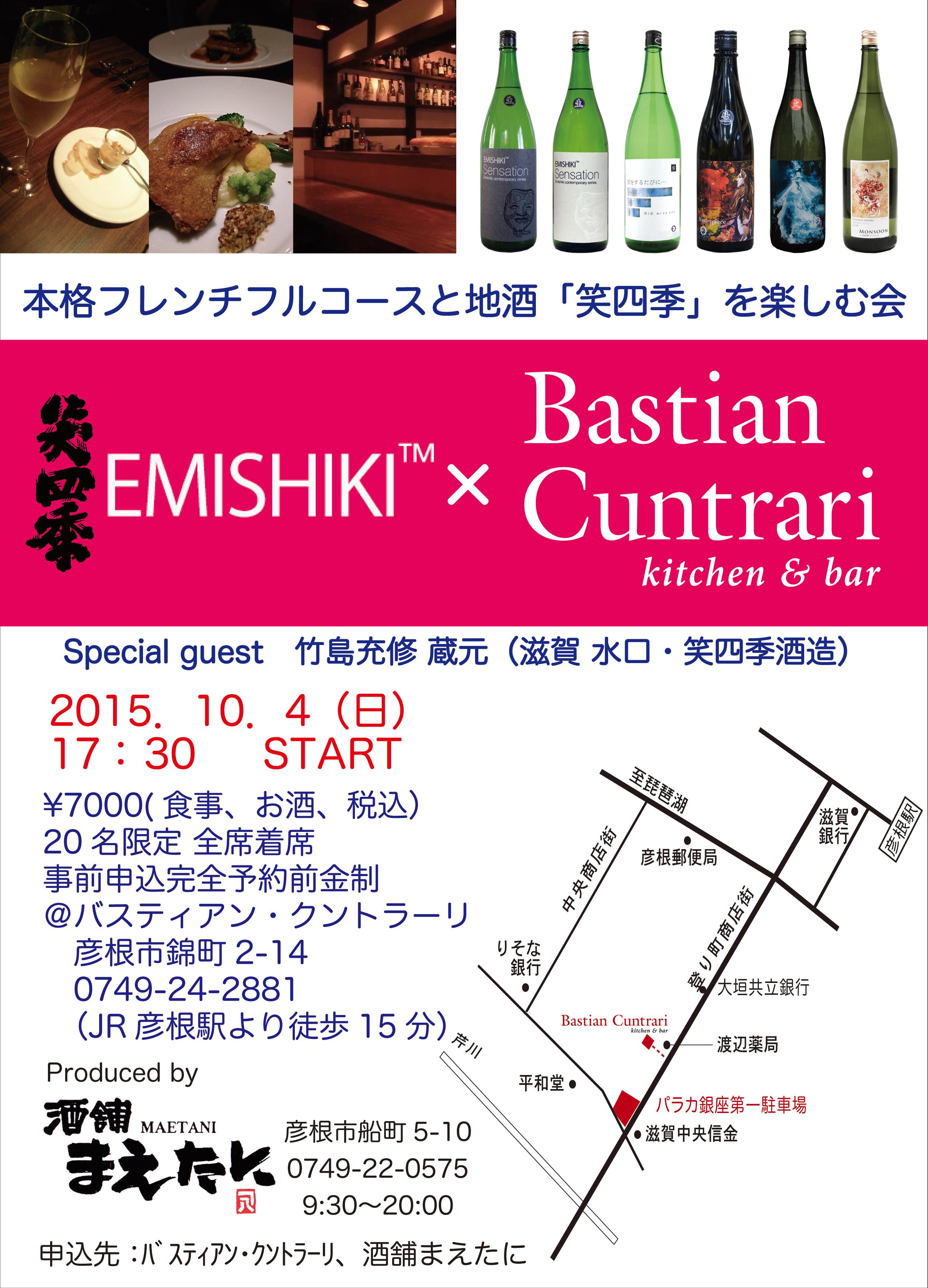 第7回滋賀地酒祭り2015