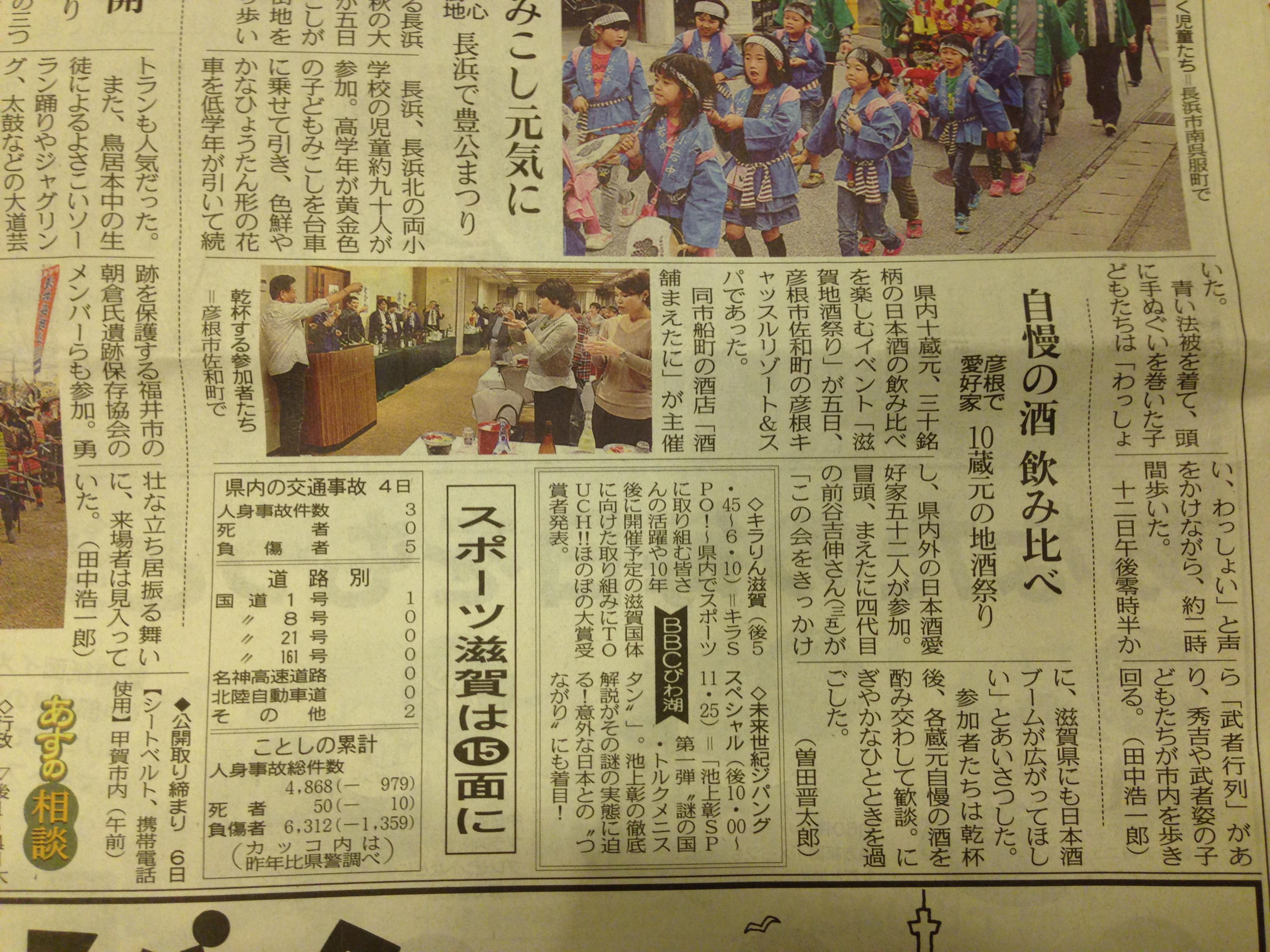 141006中日朝刊 第6回滋賀地酒祭り2014