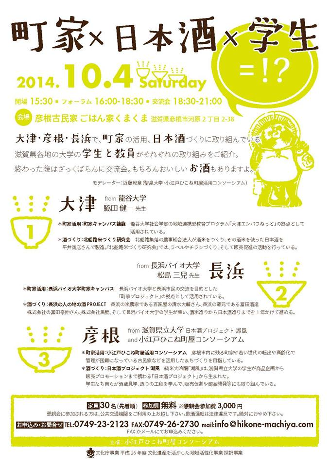 町屋日本酒イベントチラシ