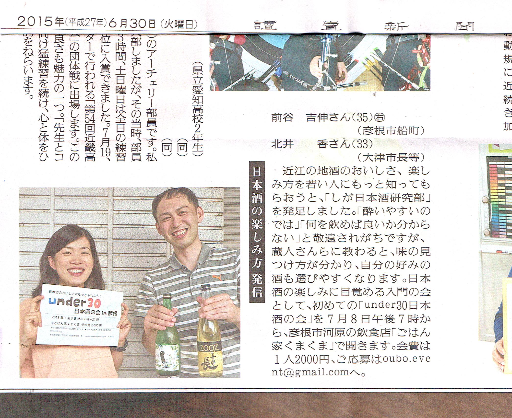 under30 日本酒の会#11記事