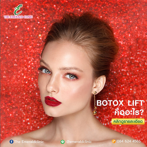Botox-Lift-คืออะไร-1.jpg