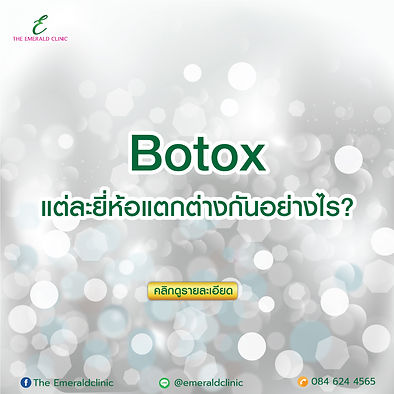 Botox-แต่ละยี่ห้อแตกต่างกันอย่างไร.jpg