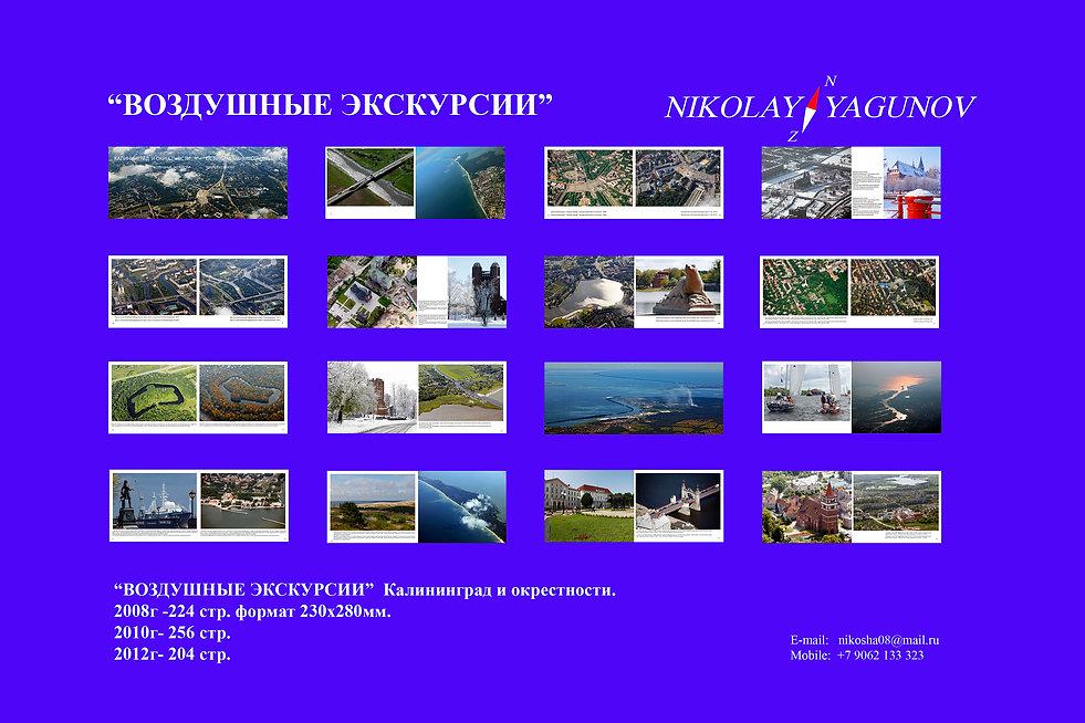 ВОЗДУШНЫЕ ЭКСКУРСИИ JPEG.jpg