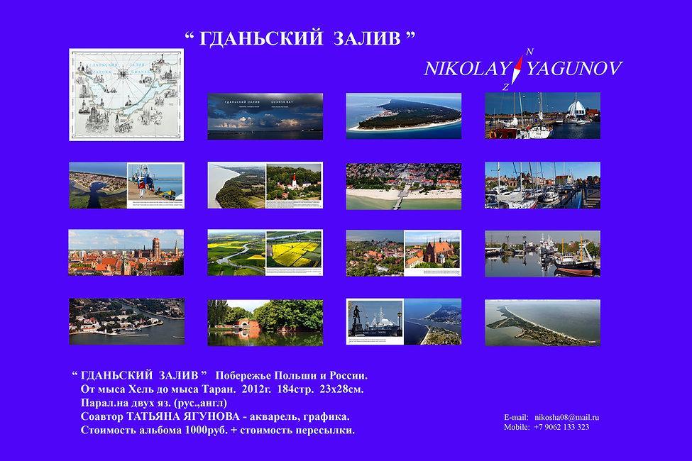 Гданьский залив JPEG.jpg