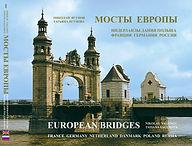 альбом мосты европы