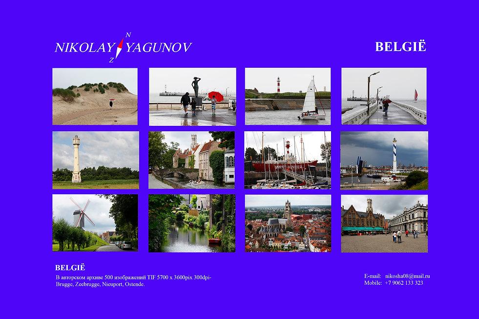 belgie/nieuwport/ostende/brugge/zeebrugge