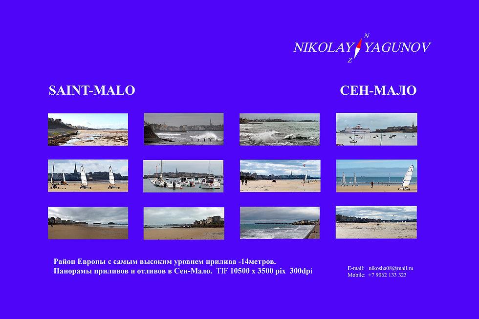 Сен-Мало JPEG.jpg