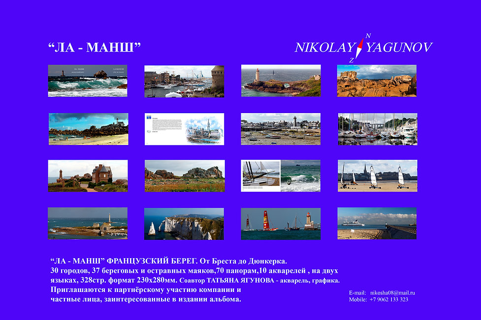 ЛА - МАНШ JPEG.jpg