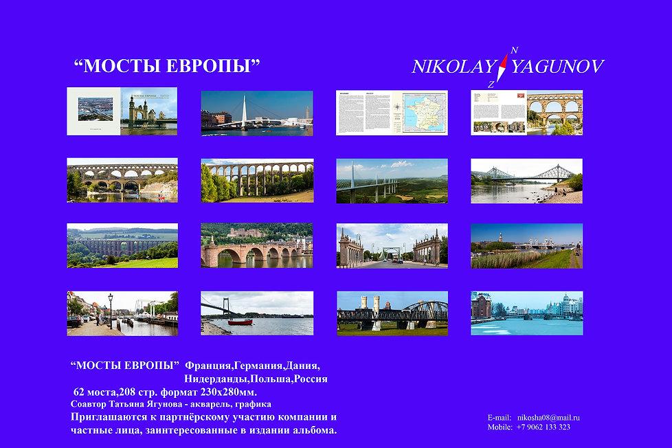 Мосты Европы JPEG .jpg
