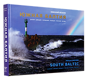 City, coast, lighthouses and bridges of the southern Baltic