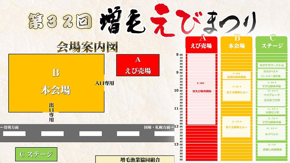 案内図&タイムテーブル.jpg