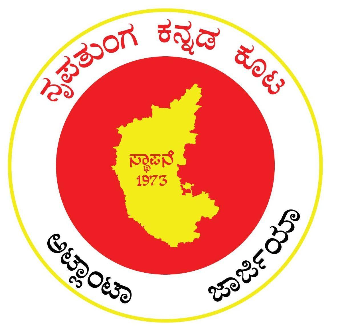 Atlanta Kannada Koota | Nrupathunga Kannada Koota