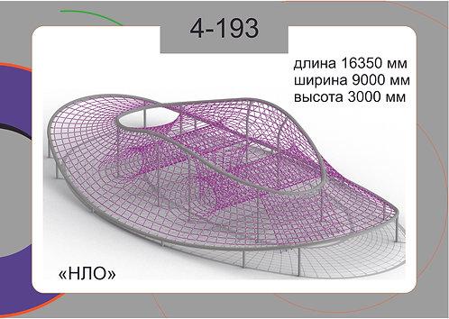 Канатная конструкция пространственные сетки 4-193