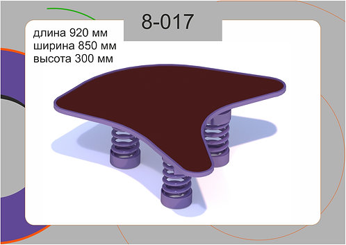 Качалка на пружине 8-017