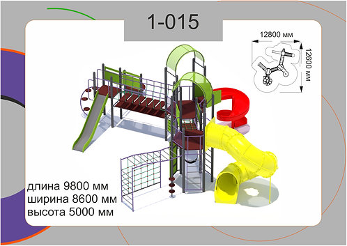 Игровой комплекс 1-015