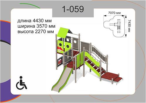 Игровой комплекс 1-059