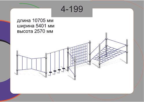 Канатная конструкция полоса препятствий 4-199