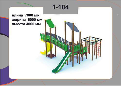 Игровой комплекс 1-104