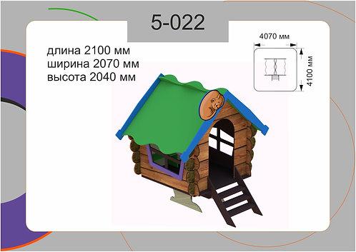 Домик 5-022