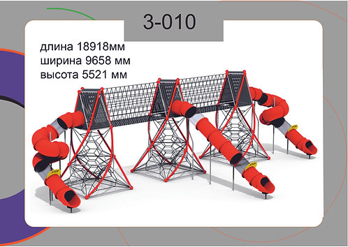 Игровой комплекс 3-010