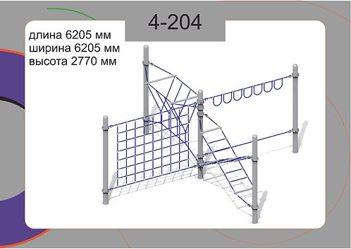 Канатная конструкция полоса препятствий 4-204