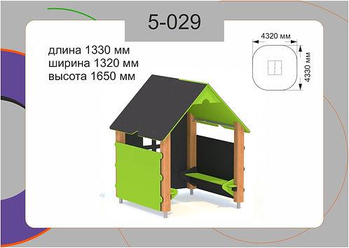 Домик 5-029