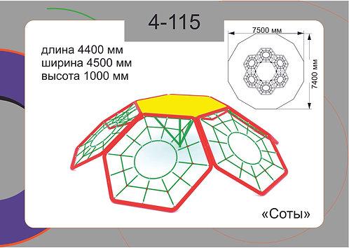 Канатная конструкция пространственные сетки 4-115