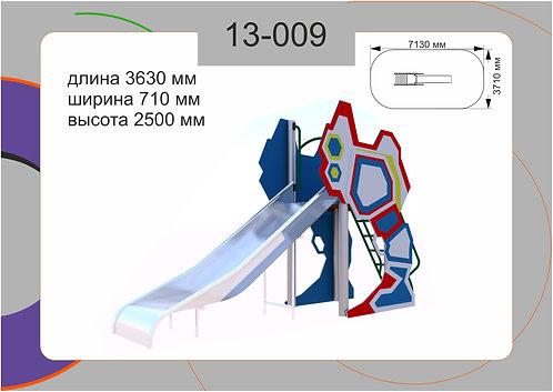 Горка 13-009