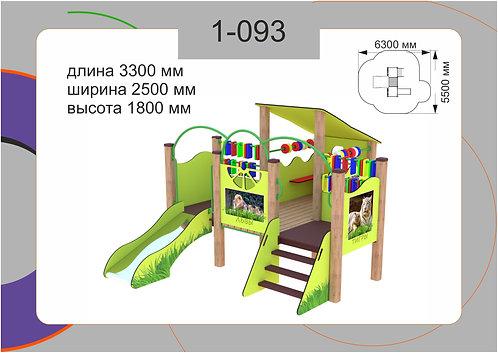 Игровой комплекс 1-093