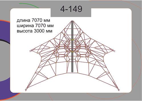 Канатная конструкция вершина 4-149