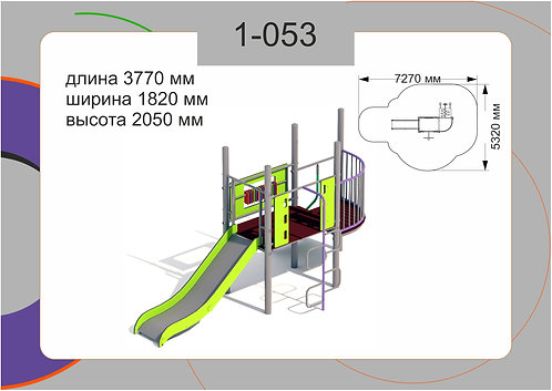 Игровой комплекс 1-053