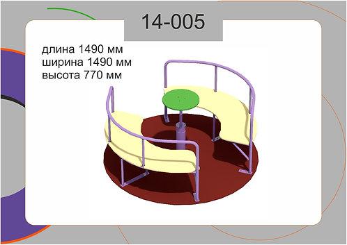 Карусель 14-005