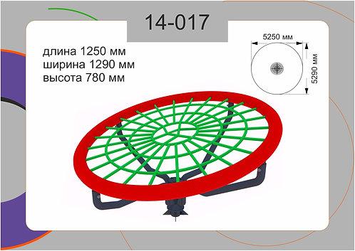 Карусель 14-017
