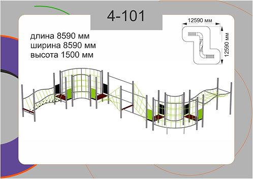 Канатная конструкция полоса препятствий 4-101