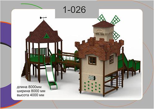 Игровой комплекс 1-026