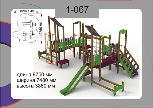 Игровой комплекс 1-067