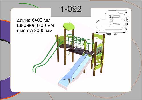 Игровой комплекс 1-092
