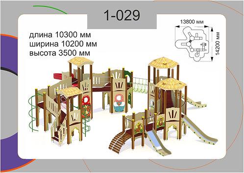 Игровой комплекс 1-029