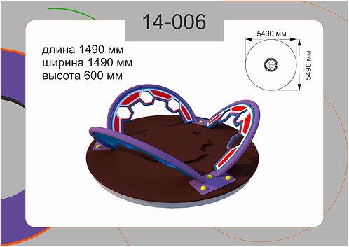 Карусель 14-006