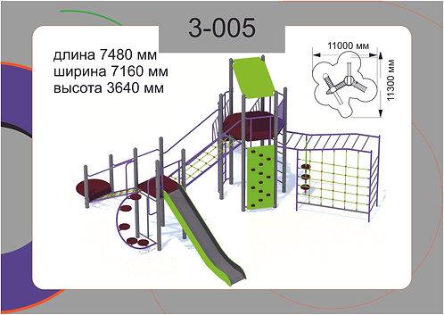 Игровой комплекс 3-005