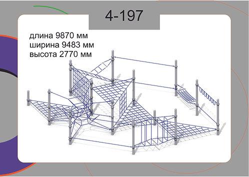 Канатная конструкция полоса препятствий 4-197