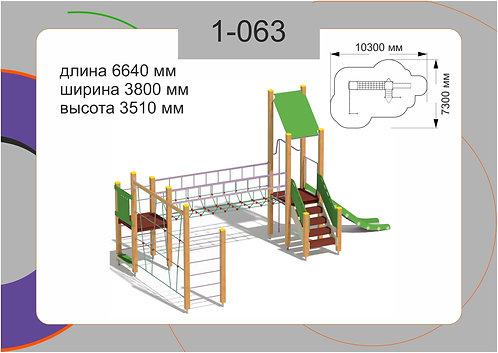 Игровой комплекс 1-063